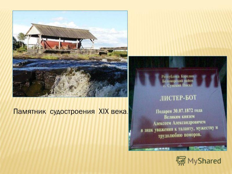 Памятник судостроения ХIХ века.