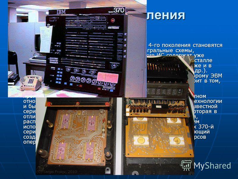 ЭВМ 4-го поколения Конструктивно-технологической основой ВТ 4-го поколения становятся большие (БИС) и сверхбольшие (СБИС) интегральные схемы, созданные соответственно в 7080-х гг. Такие ИС содержат уже десятки, сотни тысяч и миллионы транзисторов на