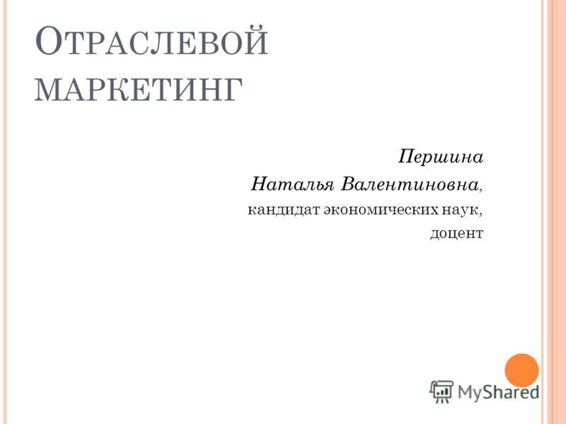 О ТРАСЛЕВОЙ МАРКЕТИНГ Першина Наталья Валентиновна, кандидат экономических наук, доцент