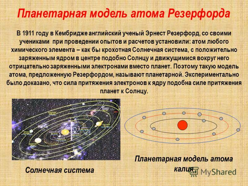 Эрне́ст Ре́зерфорд - британскийбританский физик новозеландского происхождения. Известен как «отец» ядерной физики, создал планетарную модель атома. Лауреат Нобелевской премии по химииновозеландского ядерной физикипланетарную модель атомаНобелевской п