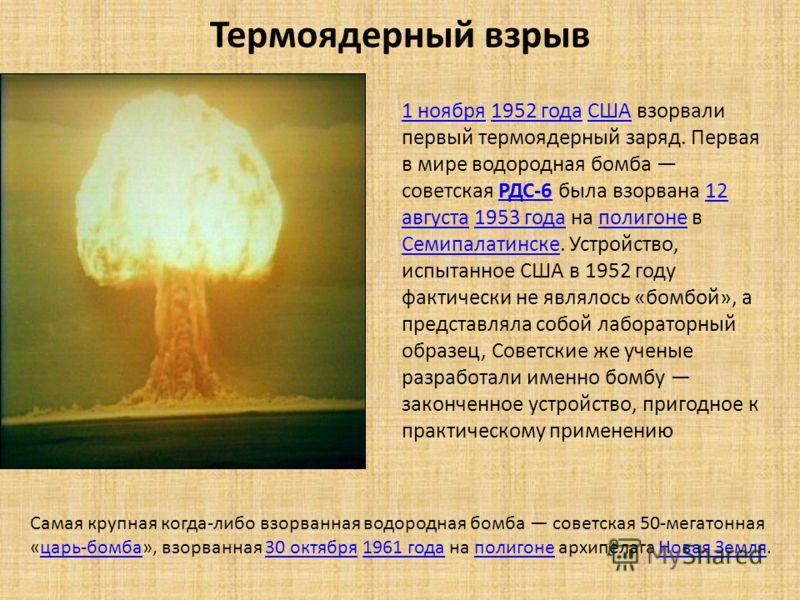 A Боеголовка перед взрывом; первая ступень вверху, вторая ступень внизу. Оба компонента термоядерной бомбы. B Взрывчатое вещество подрывает первую ступень, сжимая ядро плутония до сверхкритического состояния и инициируя цепную реакцию расщепления. C
