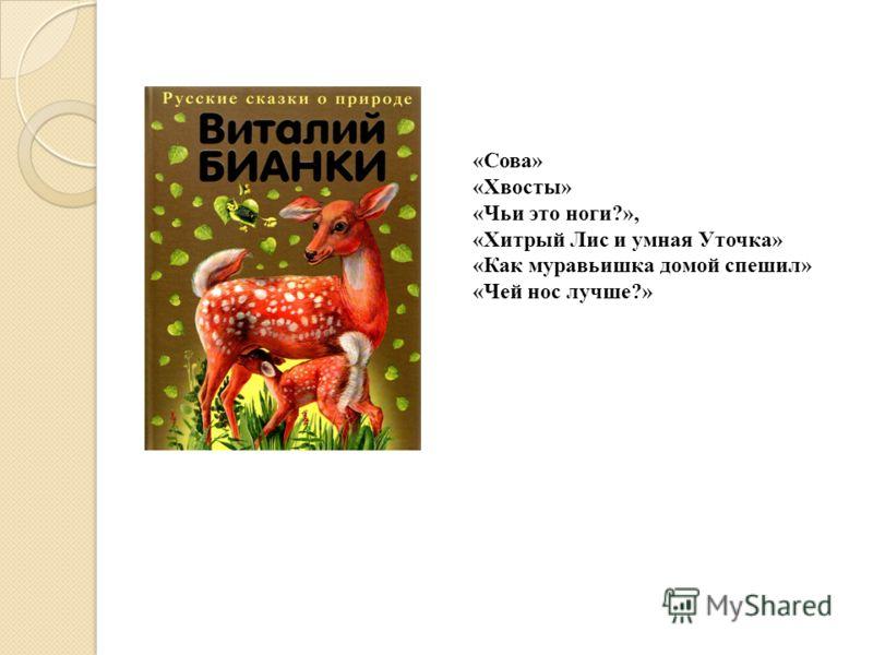 «Сова» «Хвосты» «Чьи это ноги?», «Хитрый Лис и умная Уточка» «Как муравьишка домой спешил» «Чей нос лучше?»