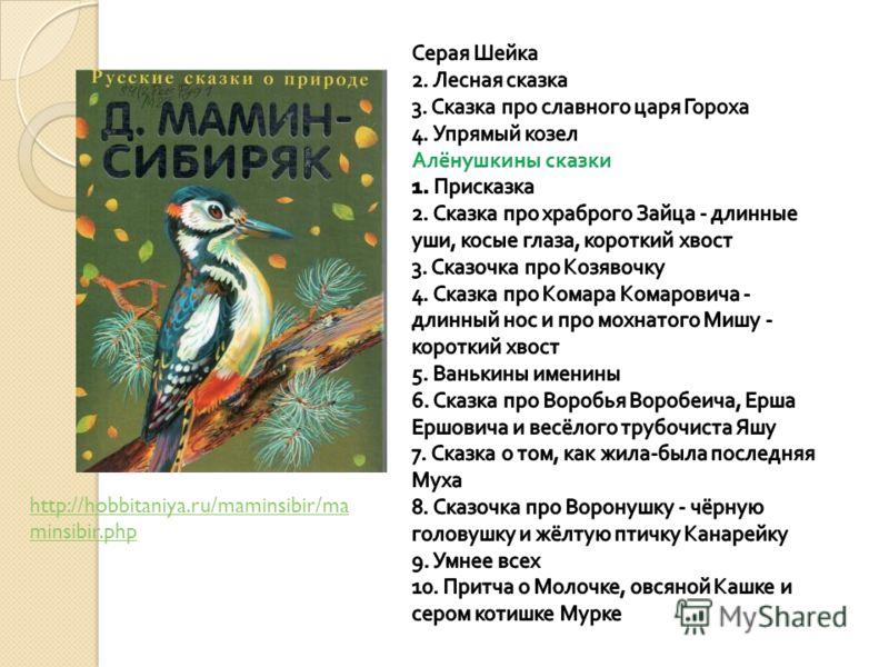 http://hobbitaniya.ru/maminsibir/ma minsibir.php