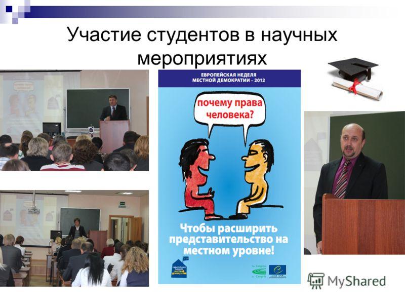 Участие студентов в научных мероприятиях