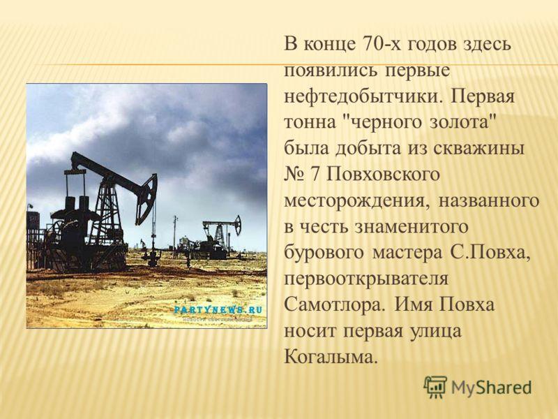 В конце 70-х годов здесь появились первые нефтедобытчики. Первая тонна