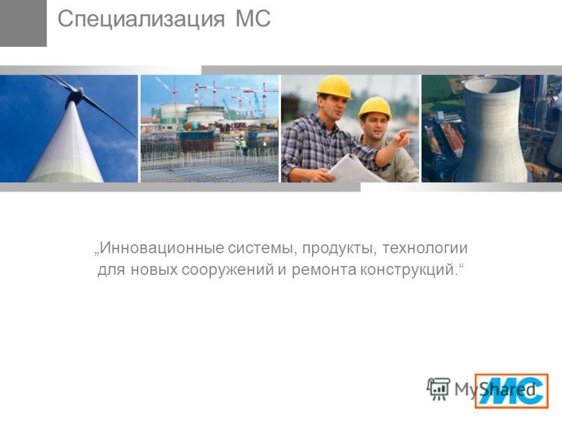 Специализация МС Инновационные системы, продукты, технологии для новых сооружений и ремонта конструкций.