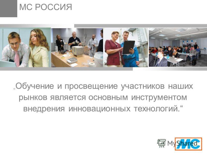 MC РОССИЯ Обучение и просвещение участников наших рынков является основным инструментом внедрения инновационных технологий.