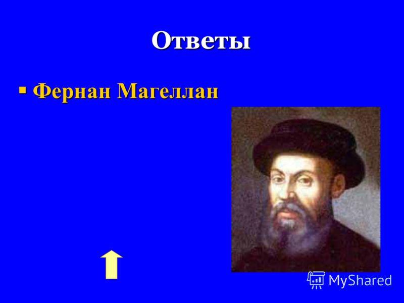 Ответы Фернан Магеллан Фернан Магеллан