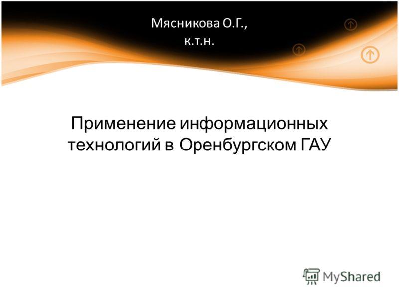 Мясникова О.Г., к.т.н. Применение информационных технологий в Оренбургском ГАУ