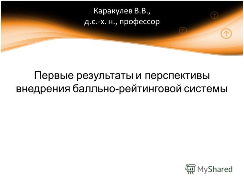 Каракулев В.В., д.с.-х. н., профессор Первые результаты и перспективы внедрения балльно-рейтинговой системы