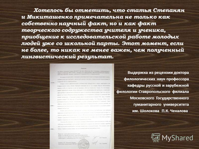 Хотелось бы отметить, что статья Степанян и Микиташенко примечательна не только как собственно научный факт, но и как факт творческого содружества учителя и ученика, приобщение к исследовательской работе молодых людей уже со школьной парты. Этот моме