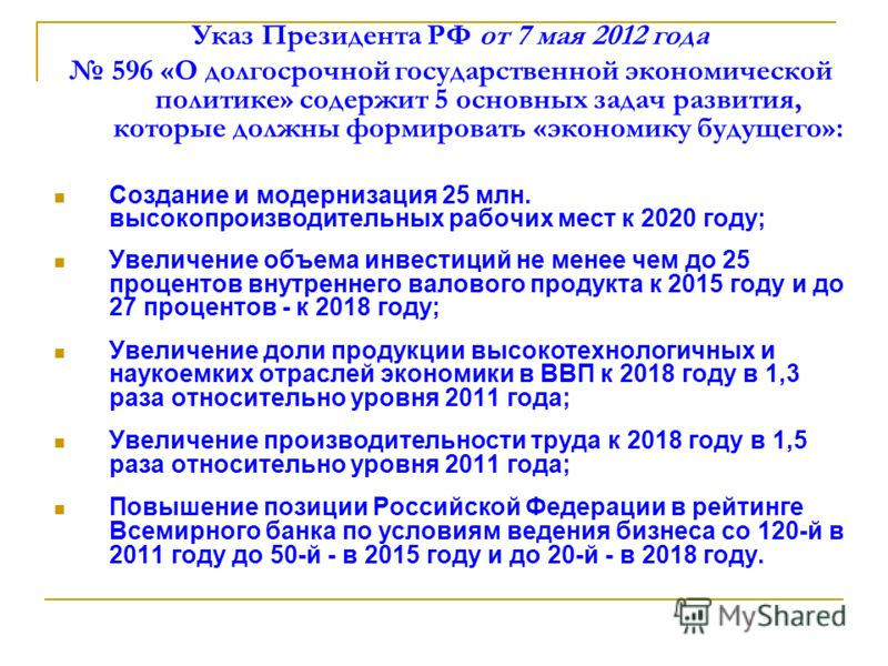 Указ Президента РФ от 7 мая 2012 года 596 «О долгосрочной государственной экономической политике» содержит 5 основных задач развития, которые должны формировать «экономику будущего»: Создание и модернизация 25 млн. высокопроизводительных рабочих мест