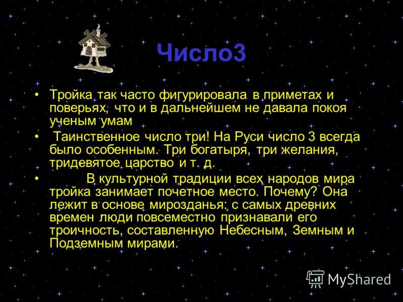 Некоторые факты Основоположником европейского учения о числах был Пифагор. Ему приписывают высказывание:
