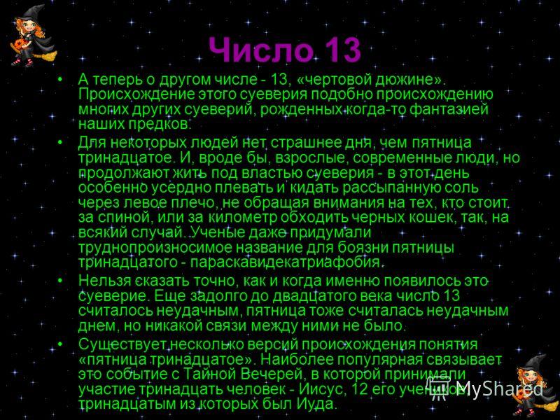 Число 11 После первой десятки, вслед за таинственным числом 10, начинаются двузначные числа. Они являются комбинацией однозначных чисел и потому вторичны по отношению к ним. Каждое двузначное число путем суммирования составляющих его цифр может быть