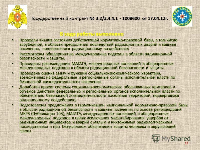 Государственный контракт 3.2/3.4.4.1 - 1008600 от 17.04.12г. 13