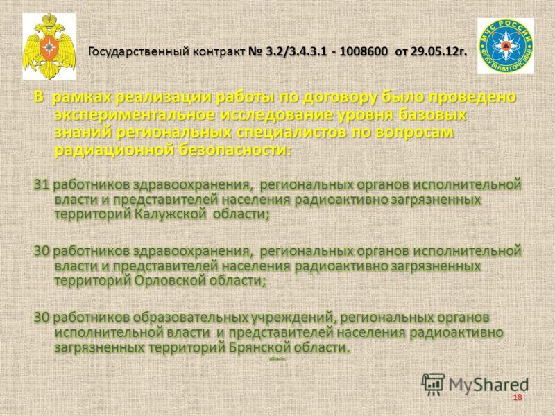 Государственный контракт 3.2/3.4.3.1 - 1008600 от 29.05.12г. 18
