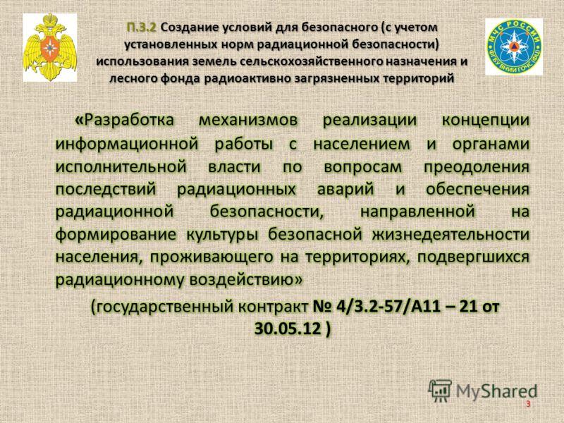 П.3.2 Создание условий для безопасного (с учетом установленных норм радиационной безопасности) использования земель сельскохозяйственного назначения и лесного фонда радиоактивно загрязненных территорий 3