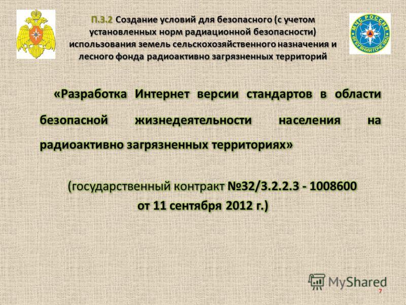 П.3.2 Создание условий для безопасного (с учетом установленных норм радиационной безопасности) использования земель сельскохозяйственного назначения и лесного фонда радиоактивно загрязненных территорий 7