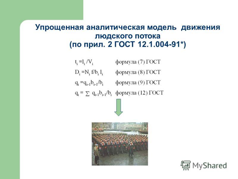 Упрощенная аналитическая модель движения людского потока (по прил. 2 ГОСТ 12.1.004-91*)