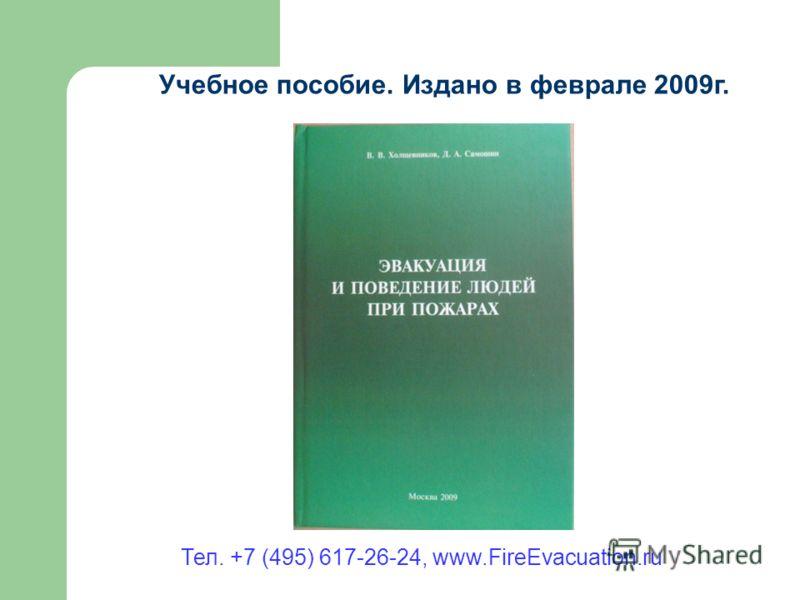 Учебное пособие. Издано в феврале 2009г. Тел. +7 (495) 617-26-24, www.FireEvacuation.ru