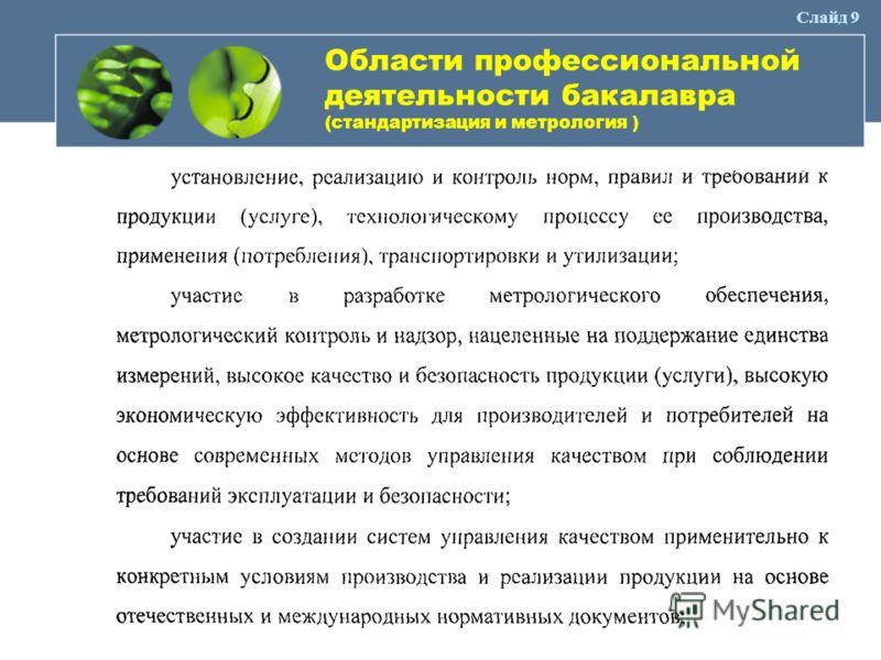 Области профессиональной деятельности бакалавра (стандартизация и метрология ) Слайд 9