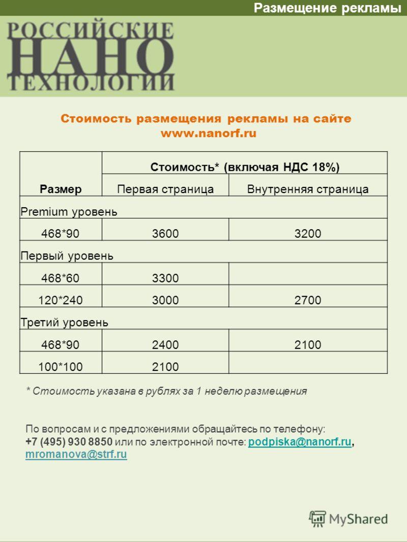 Стоимость размещения рекламы на сайте www.nanorf.ru Размер Стоимость* (включая НДС 18%) Первая страницаВнутренняя страница Premium уровень 468*9036003200 Первый уровень 468*603300 120*24030002700 Третий уровень 468*9024002100 100*1002100 * Стоимость