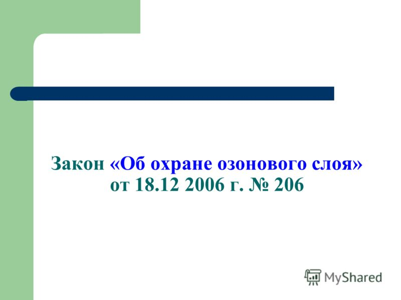 Закон «Об охране озонового слоя» от 18.12 2006 г. 206