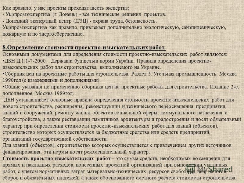 Как правило, у нас проекты проходят шесть экспертиз: - Укрпромэкспертиза (г. Донецк) - все технические решения проектов. - Донецкий экспертный центр (ДЭЦ) - охрана труда, безопасность. Укрпромэкспертиза как правило, привлекает дополнительно экологиче