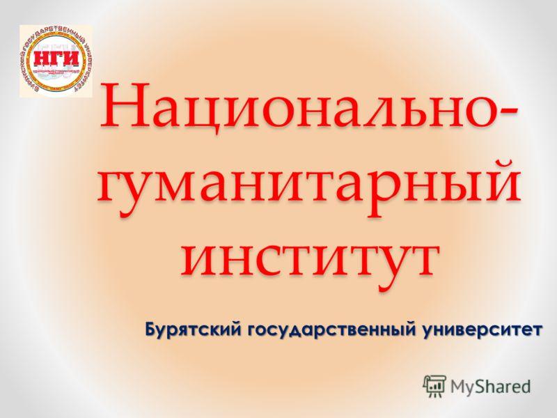 Национально- гуманитарный институт Бурятский государственный университет