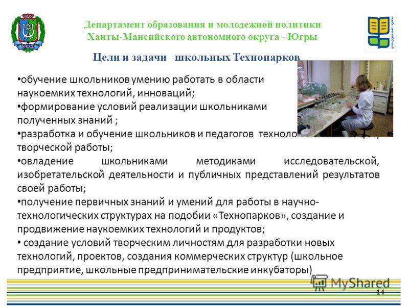 Департамент образования и молодежной политики Ханты-Мансийского автономного округа - Югры обучение школьников умению работать в области наукоемких технологий, инноваций; формирование условий реализации школьниками полученных знаний ; разработка и обу