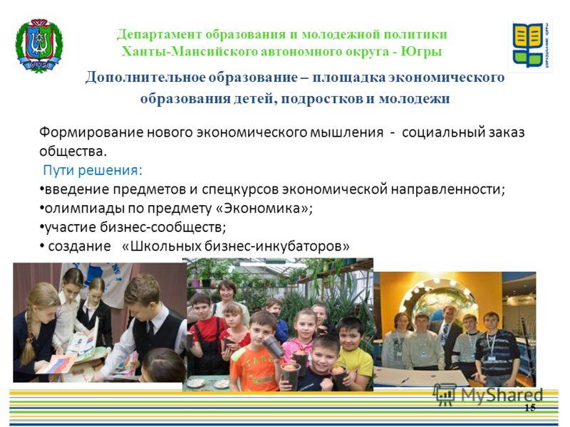 Департамент образования и молодежной политики Ханты-Мансийского автономного округа - Югры Дополнительное образование – площадка экономического образования детей, подростков и молодежи Формирование нового экономического мышления - социальный заказ общ