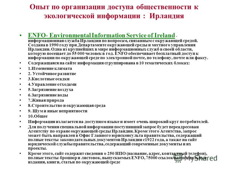 Опыт по организации доступа общественности к экологической информации : Ирландия ENFO- Environmental Information Service of Ireland - информационная служба Ирландии по вопросам, связанным с окружающей средой. Создана в 1990 году при Департаменте окру