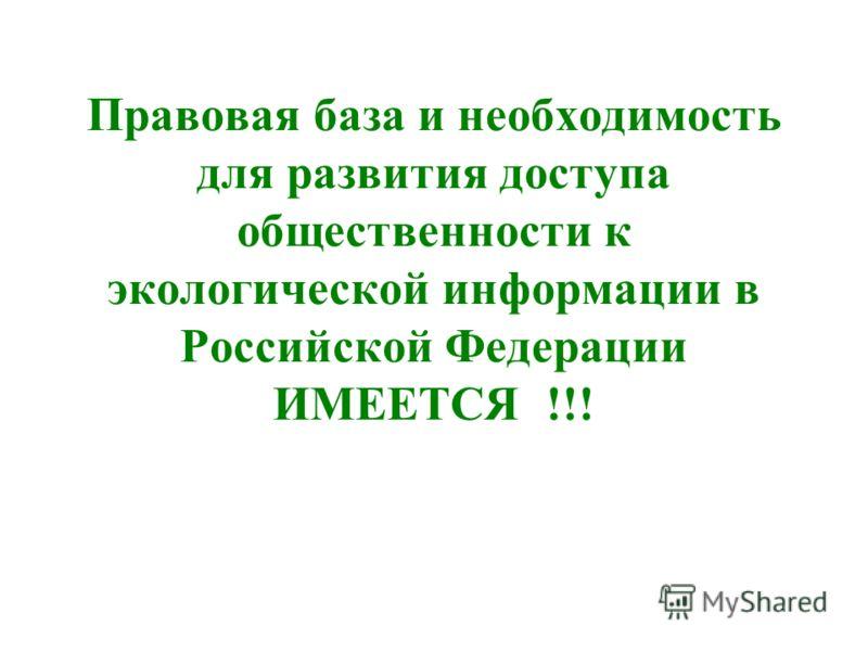 Правовая база и необходимость для развития доступа общественности к экологической информации в Российской Федерации ИМЕЕТСЯ !!!