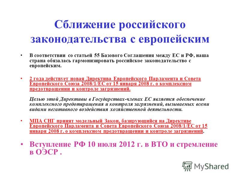 Сближение российского законодательства с европейским В соответствии со статьей 55 Базового Соглашения между ЕС и РФ, наша страна обязалась гармонизировать российское законодательство с европейским. 2 года действует новая Директива Европейского Парлам