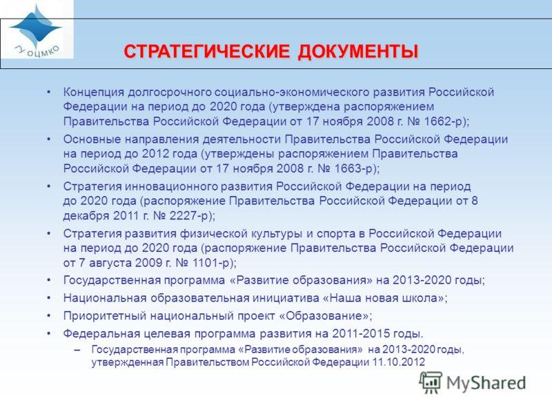 СТРАТЕГИЧЕСКИЕ ДОКУМЕНТЫ Концепция долгосрочного социально-экономического развития Российской Федерации на период до 2020 года (утверждена распоряжением Правительства Российской Федерации от 17 ноября 2008 г. 1662-р); Основные направления деятельност