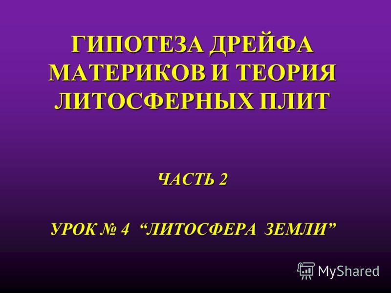 ГИПОТЕЗА ДРЕЙФА МАТЕРИКОВ И ТЕОРИЯ ЛИТОСФЕРНЫХ ПЛИТ ЧАСТЬ 2 УРОК 4 ЛИТОСФЕРА ЗЕМЛИ