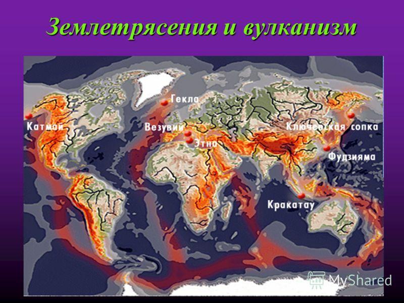Землетрясения и вулканизм