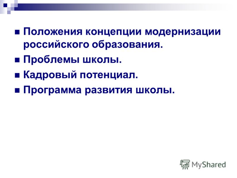 Положения концепции модернизации российского образования. Проблемы школы. Кадровый потенциал. Программа развития школы.