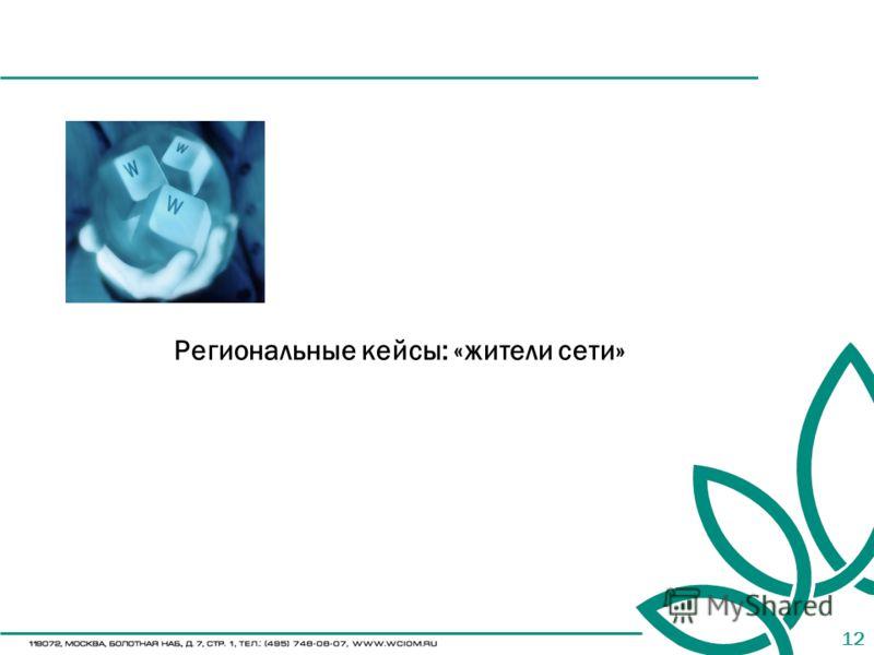 12 Региональные кейсы: «жители сети»