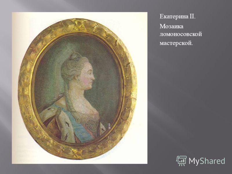 Екатерина II. Мозаика ломоносовской мастерской.