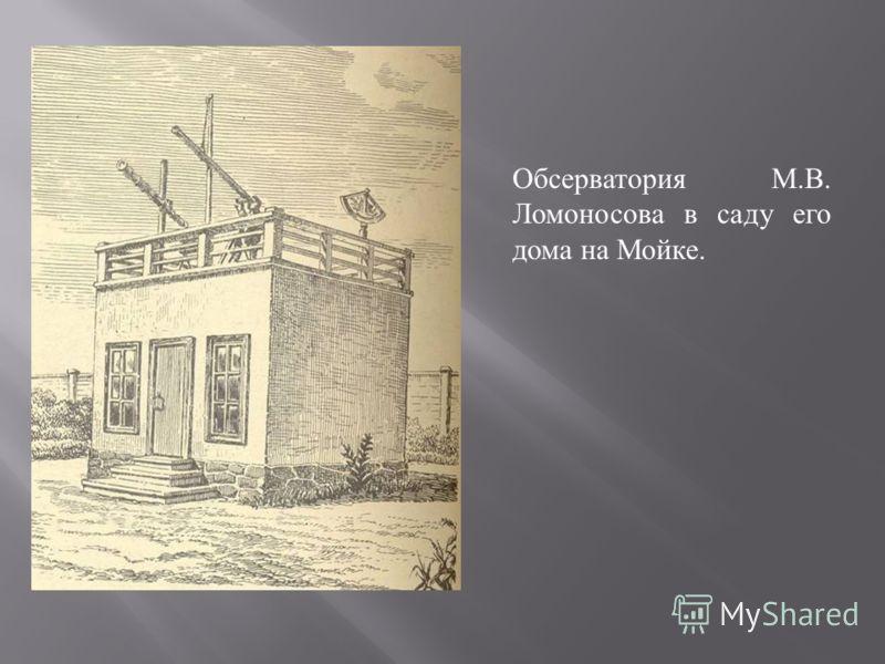 Обсерватория М. В. Ломоносова в саду его дома на Мойке.