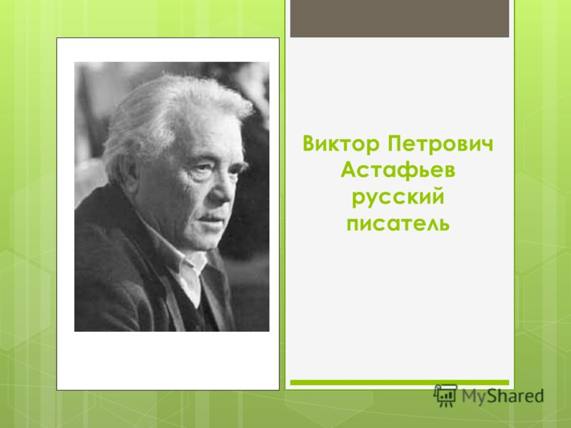Виктор Петрович Астафьев русский писатель