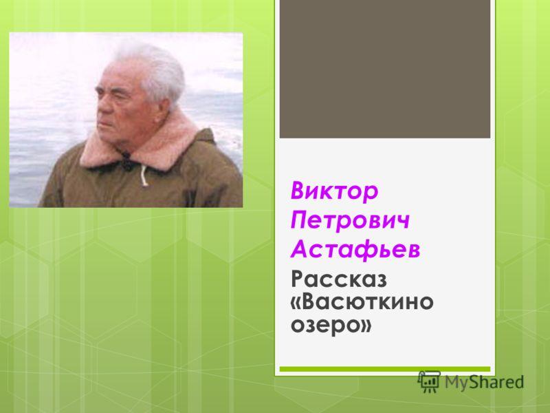 Виктор Петрович Астафьев Рассказ «Васюткино озеро»