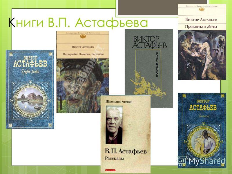 Книги В.П. Астафьева