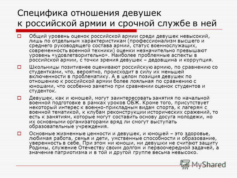 Специфика отношения девушек к российской армии и срочной службе в ней Общий уровень оценок российской армии среди девушек невысокий, лишь по отдельным характеристикам (профессионализм высшего и среднего руководящего состава армии, статус военнослужащ