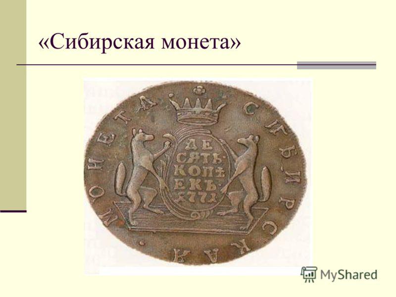 «Сибирская монета»