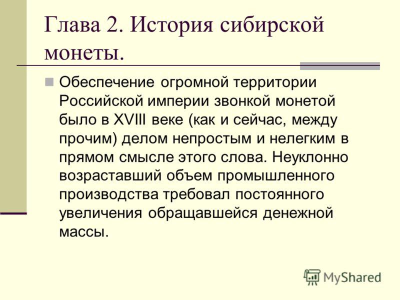 Глава 2. История сибирской монеты. Обеспечение огромной территории Российской империи звонкой монетой было в XVIII веке (как и сейчас, между прочим) делом непростым и нелегким в прямом смысле этого слова. Неуклонно возраставший объем промышленного пр