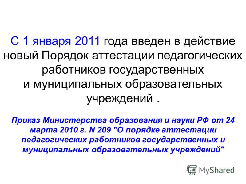 С 1 января 2011 года введен в действие новый Порядок аттестации педагогических работников государственных и муниципальных образовательных учреждений. Приказ Министерства образования и науки РФ от 24 марта 2010 г. N 209
