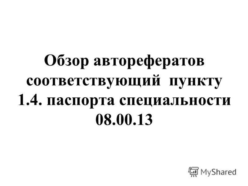 Обзор авторефератов соответствующий пункту 1.4. паспорта специальности 08.00.13