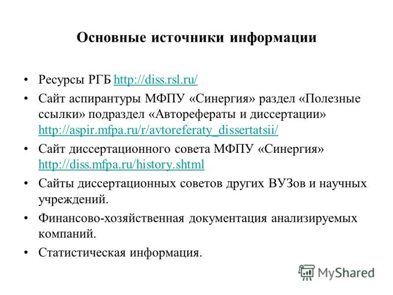 Основные источники информации Ресурсы РГБ http://diss.rsl.ru/http://diss.rsl.ru/ Сайт аспирантуры МФПУ «Синергия» раздел «Полезные ссылки» подраздел «Авторефераты и диссертации» http://aspir.mfpa.ru/r/avtoreferaty_dissertatsii/ http://aspir.mfpa.ru/r